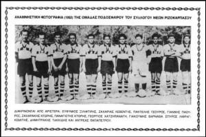 Ποδοσφαιρική ομάδα Ριζοκαρπάσου 1952