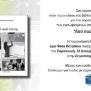 Mια συζήτηση με το Δημήτρη Kοτσιεκκά για το βιβλίο του Aπό πού είσαι;